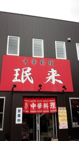 Minrai, Wakamiya