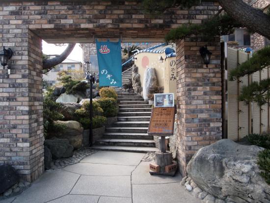 Ajigaura Onsen Nozomi