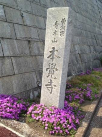 Hongaku-ji Temple