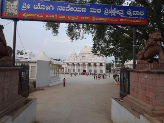 Chikkaballapur, อินเดีย: Entrance to Thathaiya Mutt