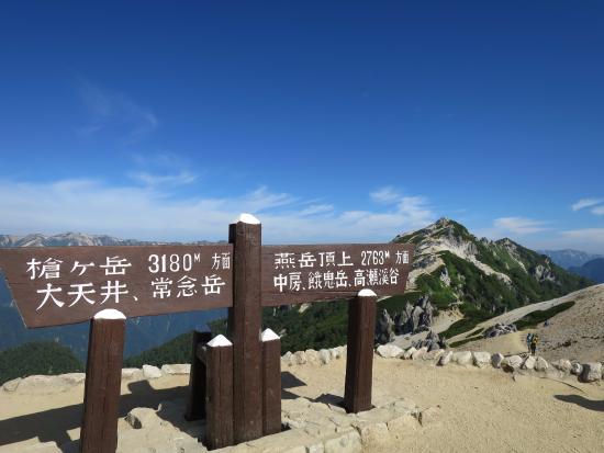 Mt. Tsubakuro: 燕岳