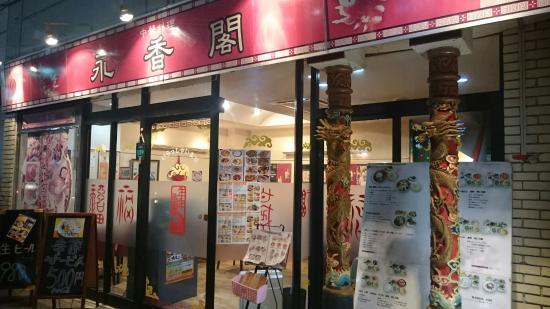 Chinese Restaurant Eikokaku