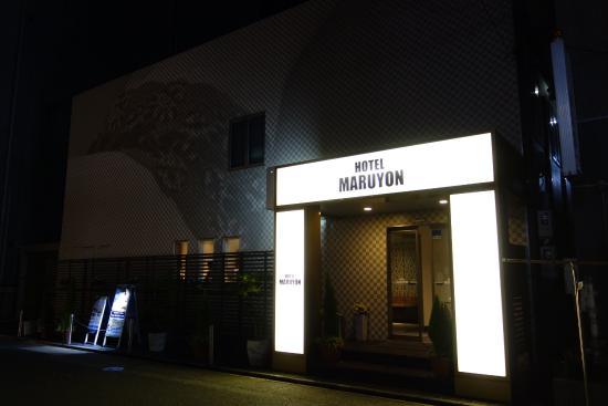 Hotel Maruyon: 外観