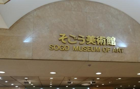 Sogo Museum of Art: 入口
