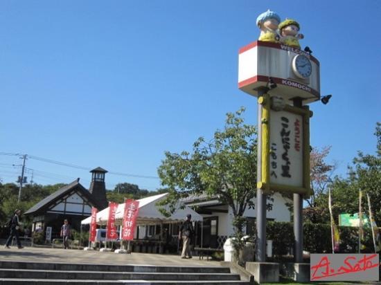 Road Station Komochi : 1