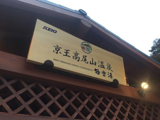 Keio Takaosan Onsen Gokurakuyu