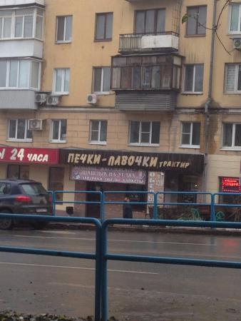 Pechki-Lavochki