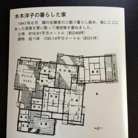 Mizuki Yoko Residence: 見取り図