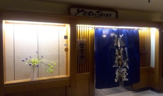 Yoshitsune Restaurant: 入口 Entrance