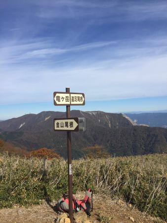 Mt. Ryuugatake