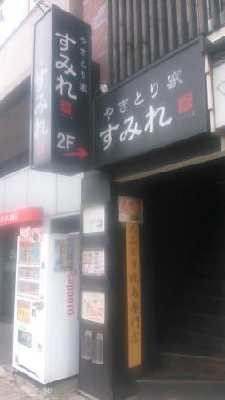 Yakitoriya Smile Aomono Yokocho