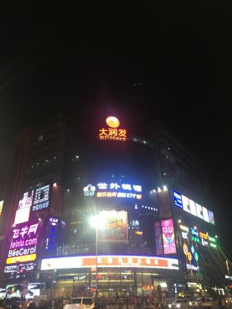 深圳万众步行街