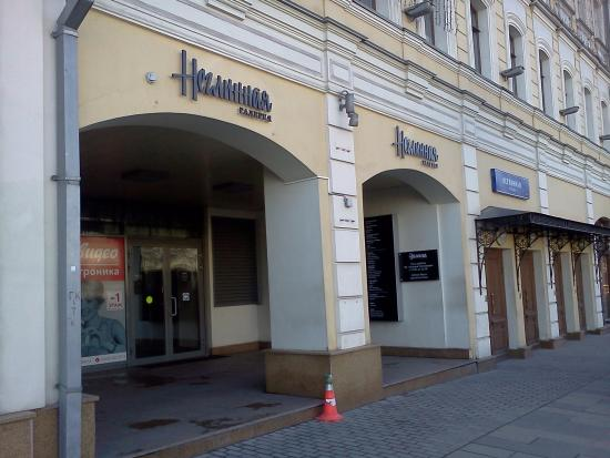 Mall Neglinnaya Plaza