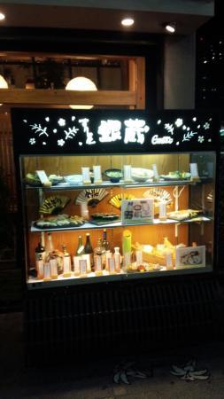 Sushi Restaurant Ginzo Kawaguchi