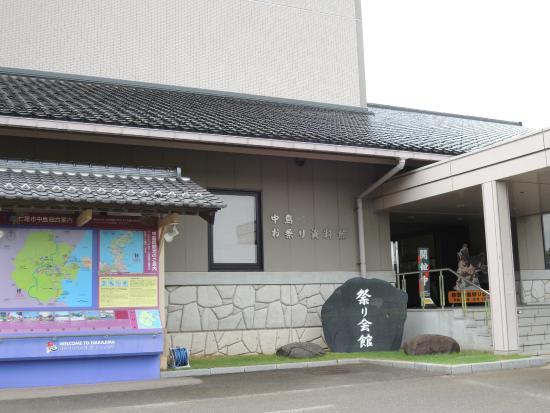 Nakajima Museum of Festival and Tradition