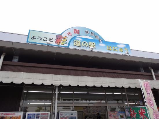 Michi no Eki Hanyu