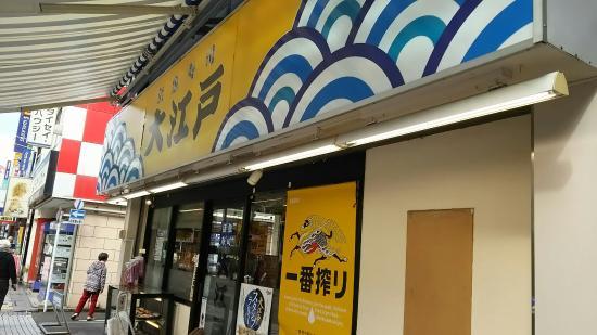 Oedo Kashiwa