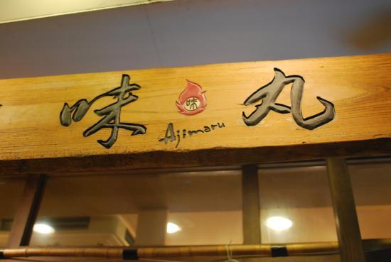 Ajimaru