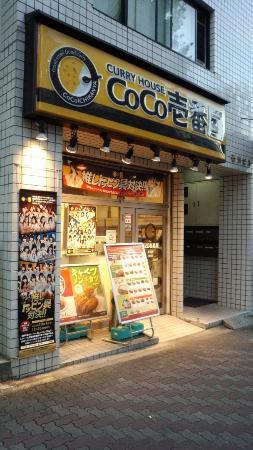 Coco Ichibanya Ikeshita