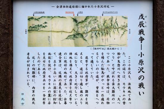 鬼怒川公園, 「戊辰戦争・大原沢の戦い」についてのパネル