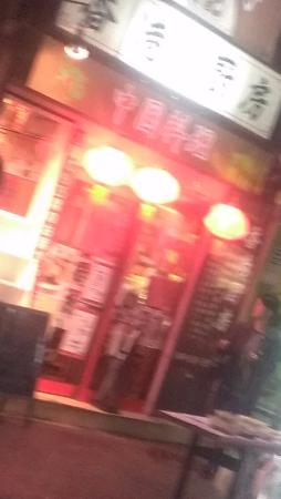 Hong Kong Chubo