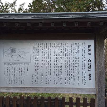 Kasumi Shrine : 霞神社
