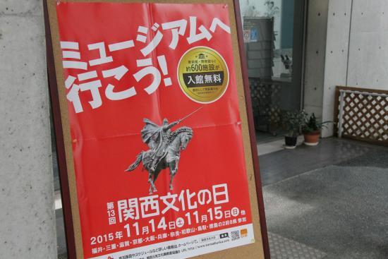 Nishinomiya Shell Museum: 今日は無料です