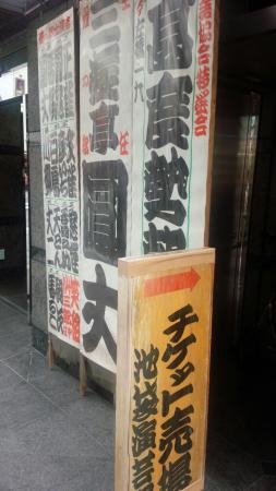 Ikebukuro Engeijyo