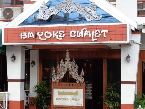 Baiyoke Chalet Hotel: HOTEL ENTRANCE