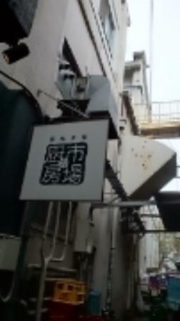 Tsukijiichibaichiba Nochubo: この看板が目印