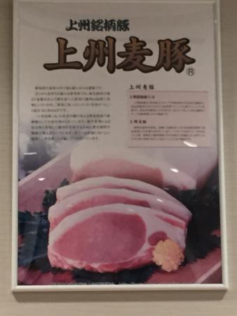 上州麦豚にすれば良かったかな?