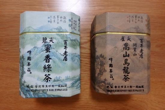 Feng Pu Tea House: 250g入りは素敵な箱に入ってます