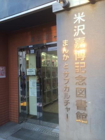 ‪Yoshihiro Yonezawa Memorial Library of Manga and Subcultures‬