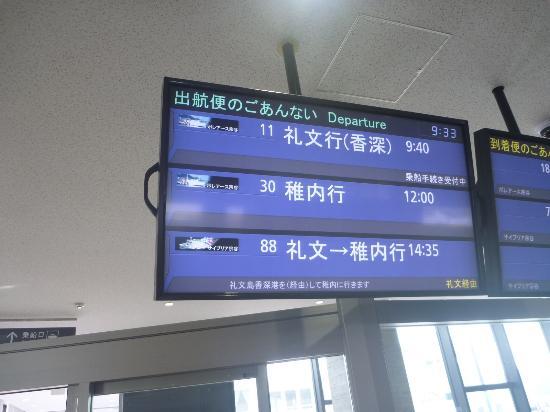 Rishirifuji-cho, Japón: 利尻から礼文行フェリーへ乗船