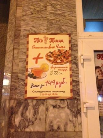 Пан пицца екатеринбург заказать