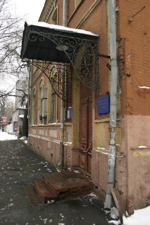 E. Blavatskaya House-Museum
