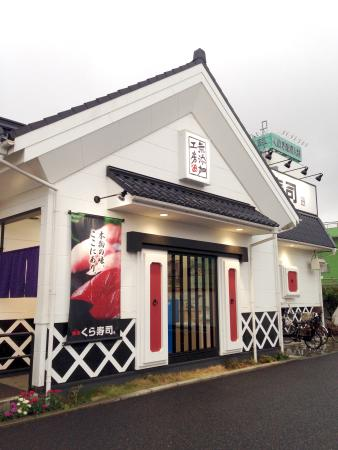 Muten Kura Sushi Higashimurayama