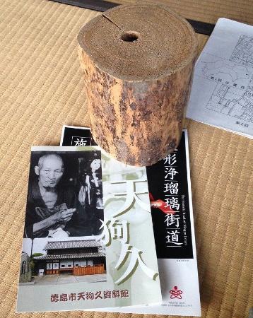 徳島市天狗久資料館