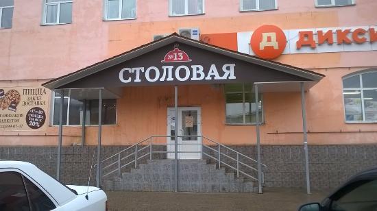 Stolovaya #13