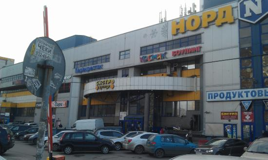 Nord Shopping and Entertainment Complex