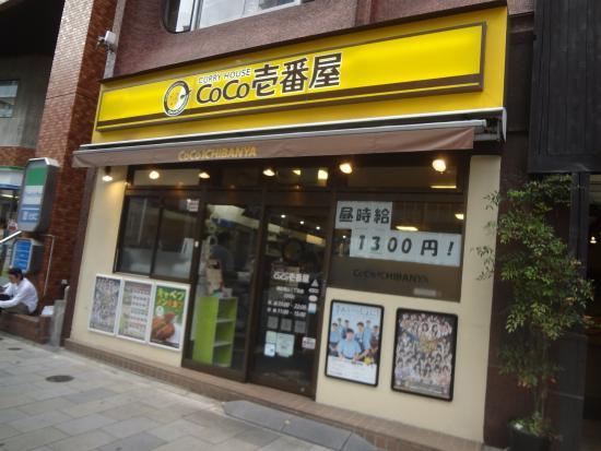 CoCo Ichibanya Minato Ward Aoyama 1-chome