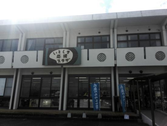 Itoshima Oen Plaza