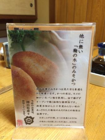 Misokatsumenoki: photo0.jpg