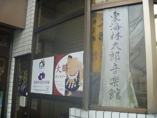 Shoji Taro Ongakukan