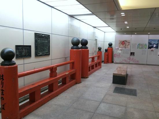 Hariyamabashi Park Underground Plaza