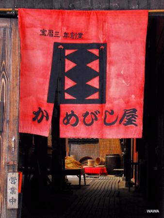 Kaze-no-Minato History Town Street : かめびし屋