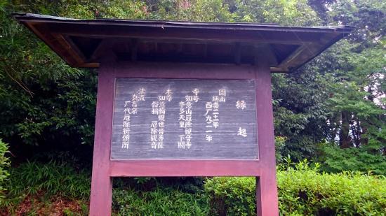 Nagata Kannonji