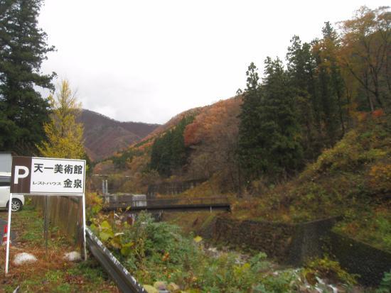 Minakami-machi, Nhật Bản: 駐車場の看板