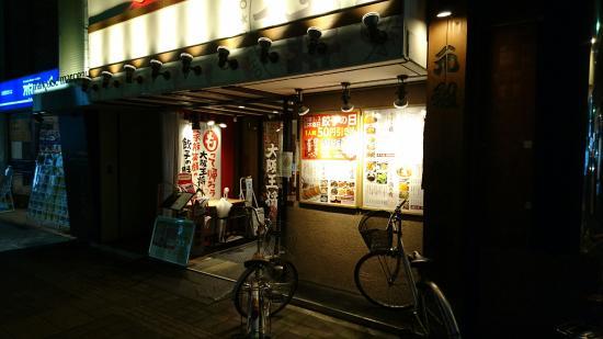 Osaka Ohsho Hankyu Katsura Ekimae