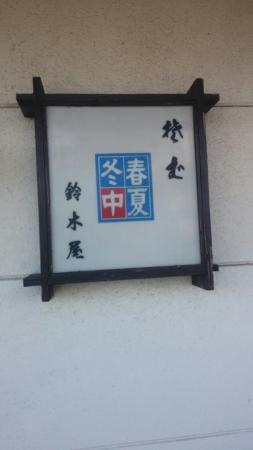 日本茂原市: Suzukiya